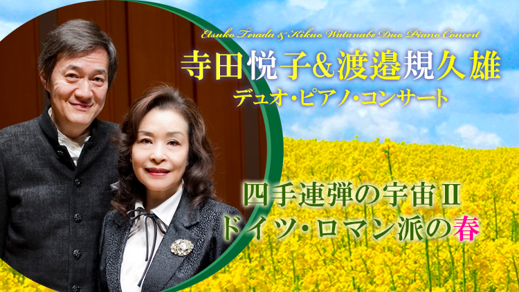 寺田悦子&渡邉規久雄 デュオ・ピアノ・コンサート 2021年6月26日(土)13:30  紀尾井ホール