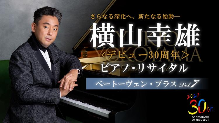 横山幸雄 <デビュー30周年> ピアノ・リサイタル ベートーヴェン・プラス Vol.7 2021年9月23日(木・祝) 11:00   東京オペラシティ コンサートホール