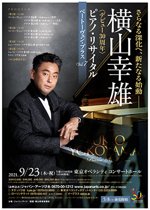 横山幸雄 <デビュー30周年> ピアノ・リサイタル ベートーヴェン・プラス Vol.7