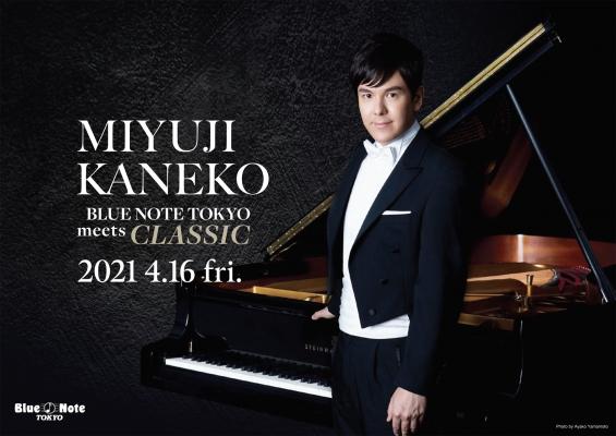 金子三勇士 4月16日(金) BLUE NOTE TOKYO meets CLASSIC に出演!