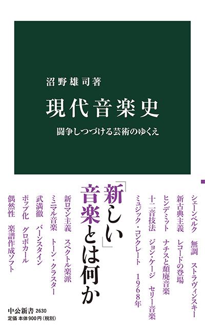 『現代音楽史 闘争しつづける芸術のゆくえ』沼野雄司 著