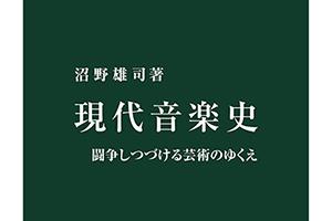 【新刊情報】『現代音楽史 闘争しつづける芸術のゆくえ』沼野雄司 著