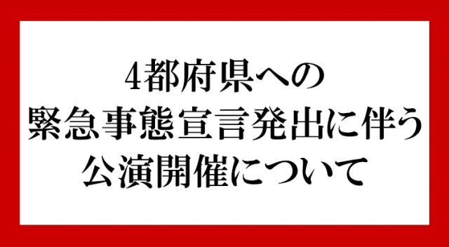 4都府県への緊急事態宣言発出に伴う公演開催について