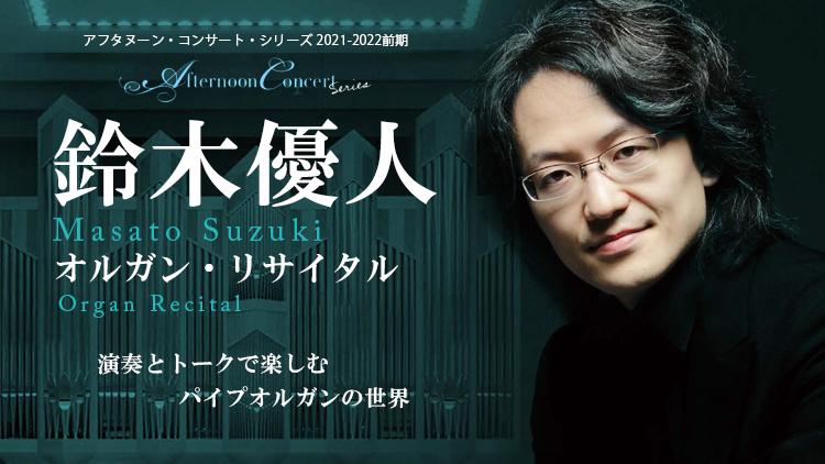 鈴木優人 オルガン・リサイタル 2021年9月1日(水) 13:30 東京オペラシティ コンサートホール