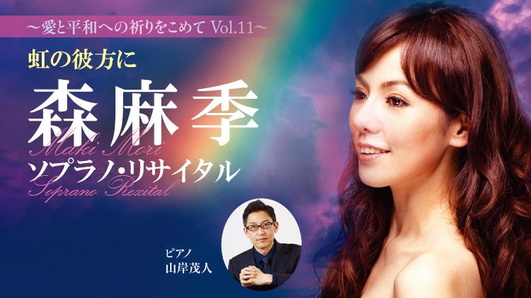 森麻季 ソプラノ・リサイタル 虹の彼方に 2021年9月12日(日) 14:00 東京オペラシティ コンサートホール