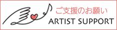 アーティストの音楽活動 ご支援のお願い