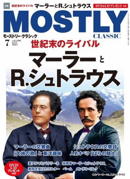mostly classic7月号表紙