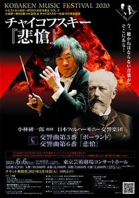 4月27日 小林研一郎 チャイコフスキー交響曲 全曲チクルス (Cプロ)払い戻し・ 6/6振替公演再販売のお知らせ