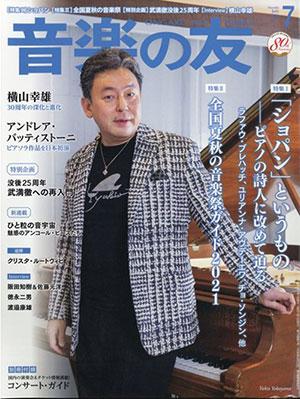 【掲載情報】 ピアニストが選ぶ「いちばん好きなショパンの曲」 –