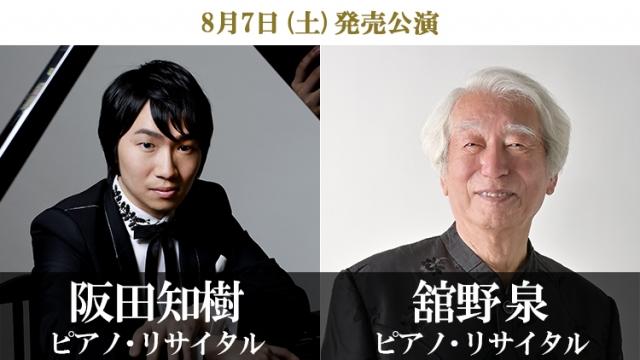 【2021年8月】チケット発売情報