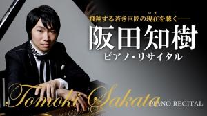 【掲載情報】阪田知樹 ピアノ・リサイタル (2021年10月14日 サントリーホール)