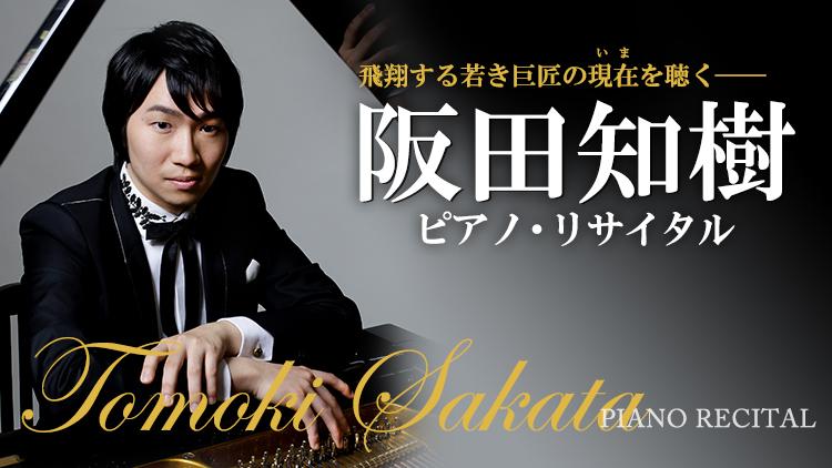 阪田知樹 ピアノ・リサイタル 2021年10月14日(木)19:00 サントリーホール