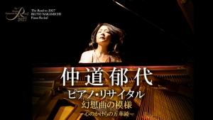 【掲載情報】仲道郁代 ピアノ・リサイタル (10月23日 東京文化会館 小ホール)
