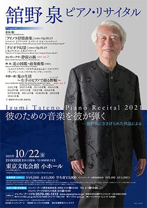 舘野泉 ピアノ・リサイタル