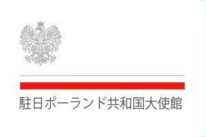 駐日ポーランド共和国大使館 Embassy of the Republic of Poland in Japan