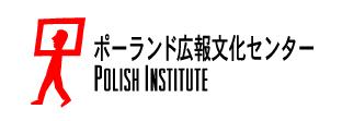 ポーランド広報文化センター Polish Institute