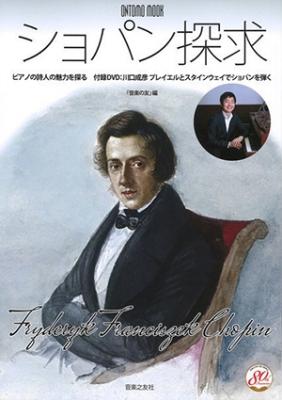 音楽之友社よりムック「ショパン探求」刊行