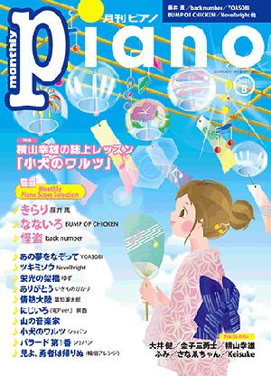 月刊ピアノ2021年8月号