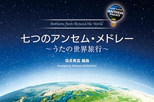 【新譜情報】山田和樹、東京混声合唱団 他「七つのアンセム・メドレー ~うたの世界旅行~」 (2021年6月23日発売)