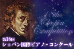 【結果発表】第18回ショパン国際ピアノ・コンクール