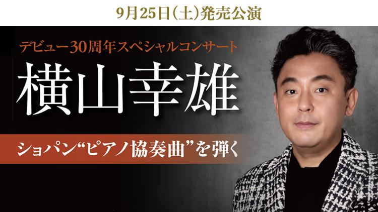 【2021年9月】チケット発売情報
