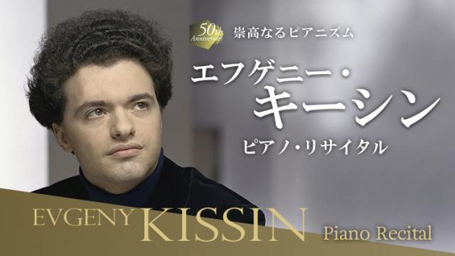 【学生限定「SEIKOシート」発売のお知らせ】エフゲニー・キーシン ピアノ・リサイタル