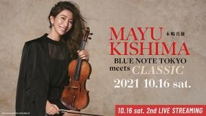 木嶋真優 10月16日(土)BLUE NOTE TOKYO meets CLASSIC に出演!(9月5日(日) 振替公演)