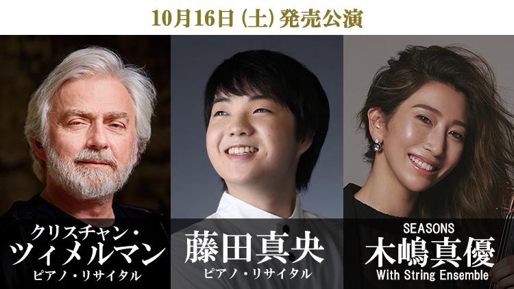 【2021年10月】チケット発売情報