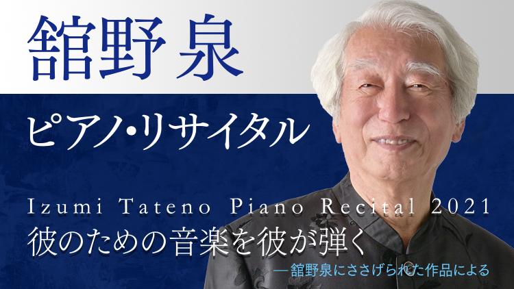 舘野泉 ピアノ・リサイタル 2021年10月22日(金)19:00  東京文化会館 小ホール