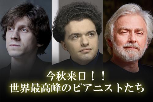 今秋来日!!世界最高峰のピアニストたち