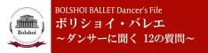 ボリショイ・バレエ 〜ダンサーに聞く 12の質問〜