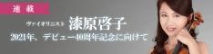 【連載】漆原啓子 2021年、デビュー40周年記念に向けて