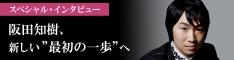 """【スペシャル・インタビュー】 阪田知樹、新しい""""最初の一歩""""へ"""