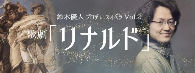 鈴木優人プロデュース/BCJオペラシリーズVol.2  ヘンデル:歌劇「リナルド」が第19回 《佐川吉男音楽賞》を受賞!