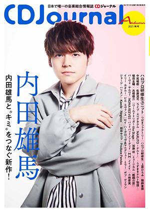 CDジャーナル2021秋号