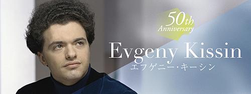 50th Anniversary エフゲニー・キーシン  特設サイトがオープンしました!