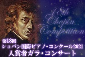 【速報】第18回ショパン国際ピアノ・コンクール2021 入賞者ガラ・コンサート
